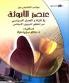 8- جوانب التعارض بين عنصر الأنوثة في المرأة والعمل السياسي من المنظور التربوي الإسلامي
