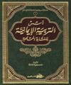 1- أسس التربية الإيمانية للفتاة المسلمة