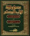 14- مسؤولية الأب المسلم في تربية الولد في مرحلة الطفولة