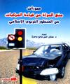 13- مبررات منع المرأة من قيادة المركبات من المنظور التربوي الإسلامي