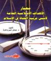 15- معيار الأهداف الإسلامية العامة لأسس تربية الفتاة في الإسلام
