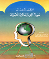 11- طرق تدريس مواد التربية الإسلامية