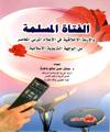 6- الفتاة المسلمة والأزمة الأخلاقية في الإعلام المرئي المعاصر من الوجهة التربوية الإسلامية