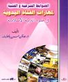 5- الضوابط الشرعية والفنية لمهارات الفتاة اليدوية في ضوء التربية الإسلامية