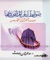 10- ضوابط لباس المرأة وزينتها في ضوء التوجيه التربوي الإسلامي